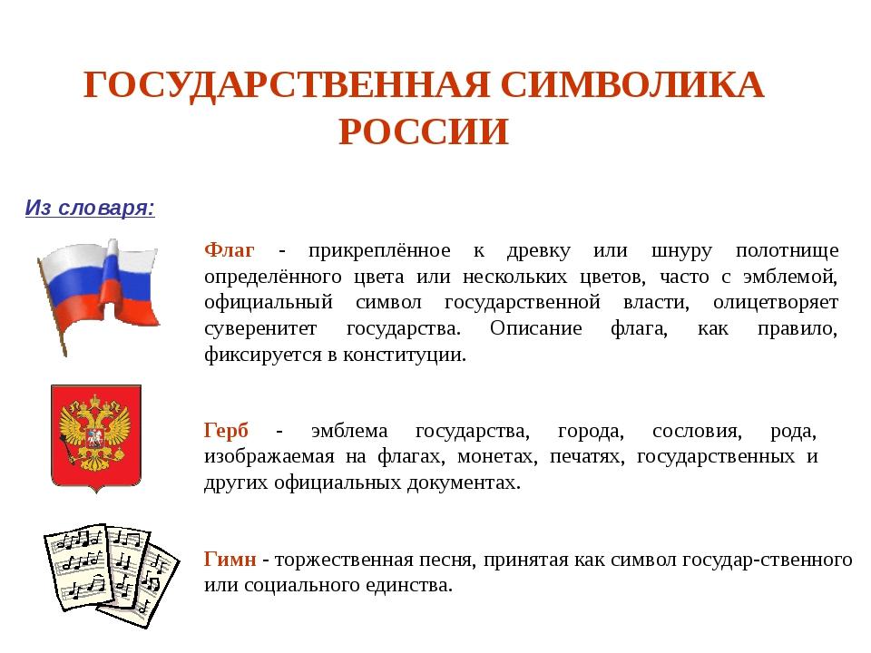 Флаг - прикреплённое к древку или шнуру полотнище определённого цвета или нес...