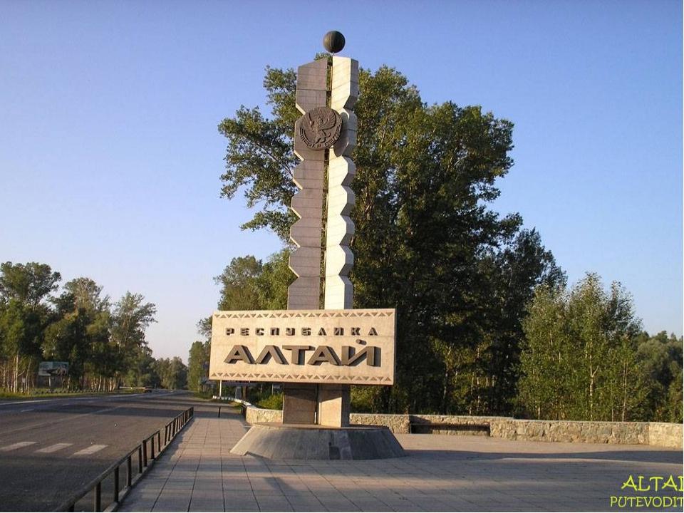 С 1922 по 1947 годы Республика Алтай называлась Ойротская автономная область...