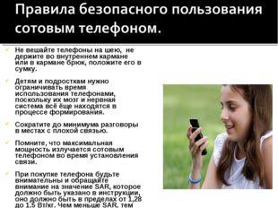 Не вешайте телефоны на шею, не держите во внутреннем кармане или в кармане бр