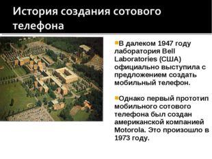 В далеком 1947 году лаборатория Bell Laboratories (США) официально выступила