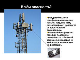 Вред мобильного телефона наносится не только, когда по нему разговаривают, но