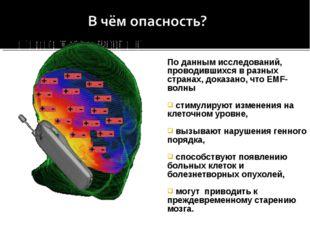 По данным исследований, проводившихся в разных странах, доказано, что EMF-вол