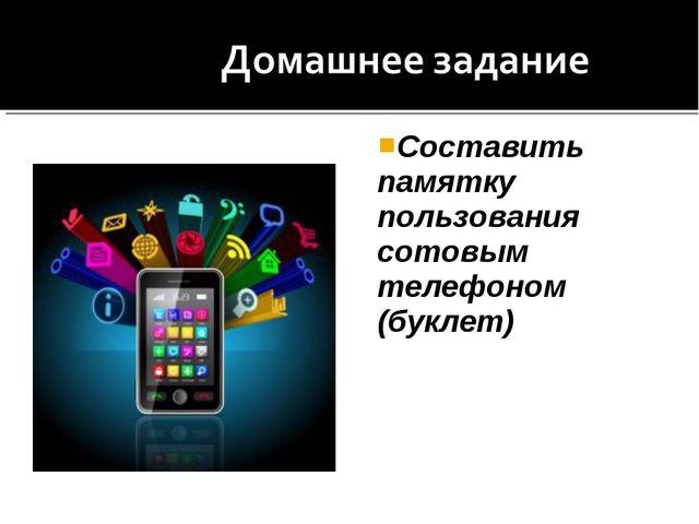 Составить памятку пользования сотовым телефоном (буклет)