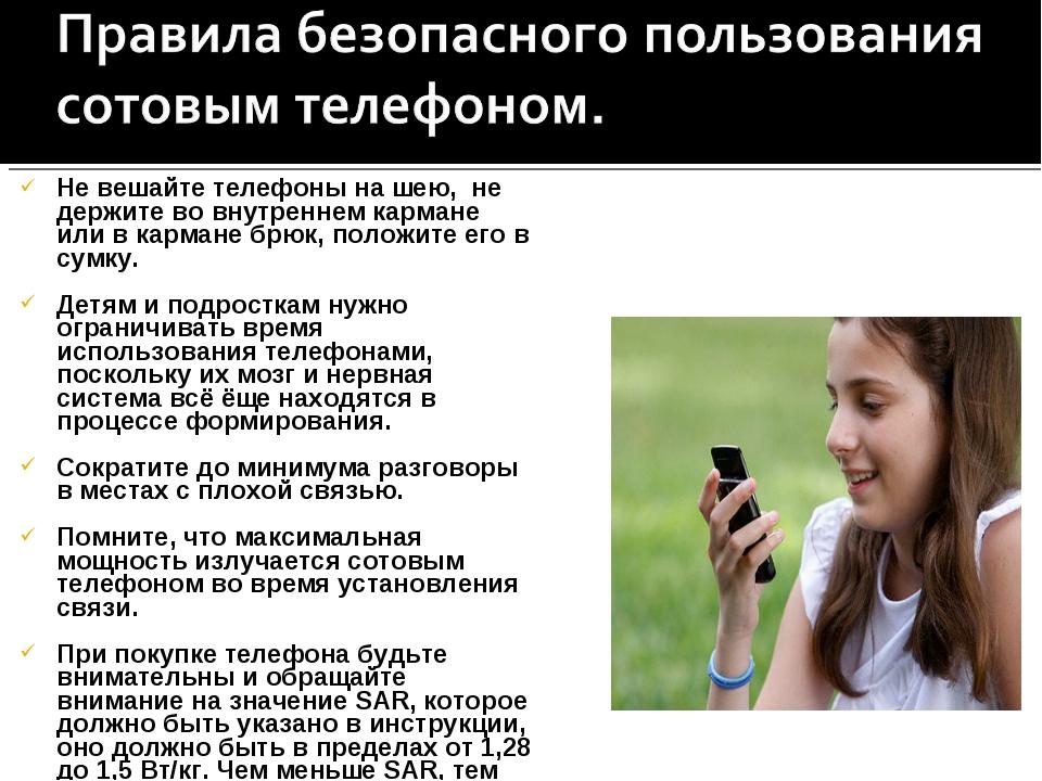 Не вешайте телефоны на шею, не держите во внутреннем кармане или в кармане бр...