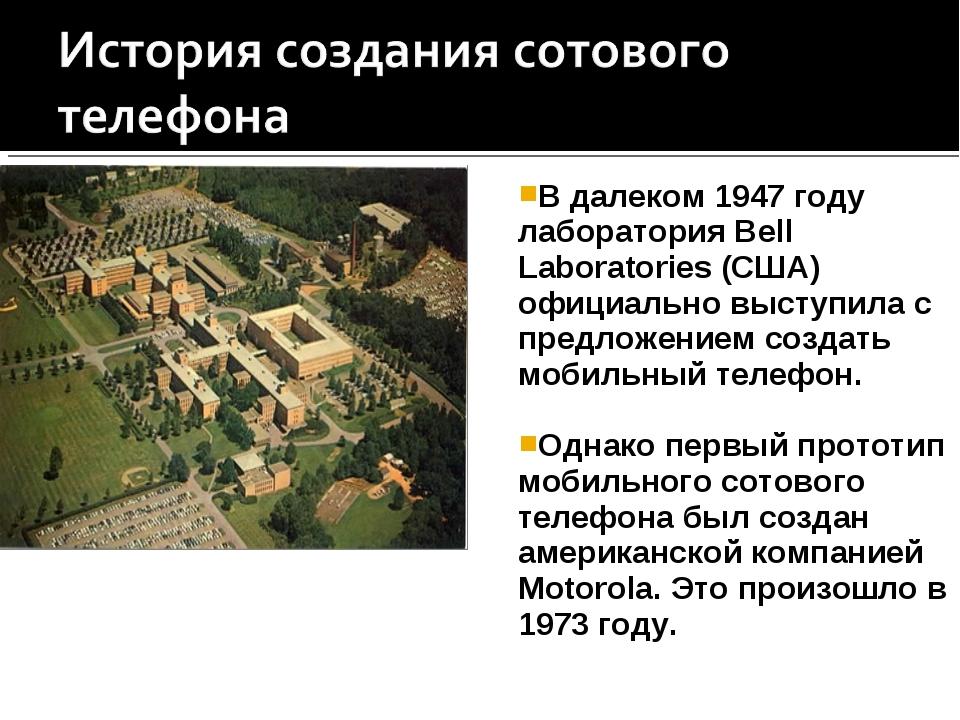 В далеком 1947 году лаборатория Bell Laboratories (США) официально выступила...