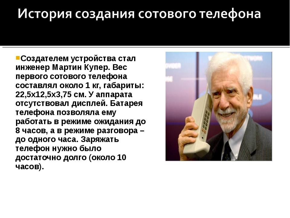 Создателем устройства стал инженер Мартин Купер. Вес первого сотового телефон...