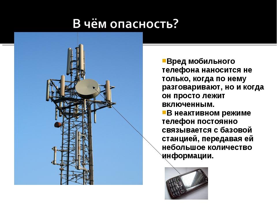 Вред мобильного телефона наносится не только, когда по нему разговаривают, но...