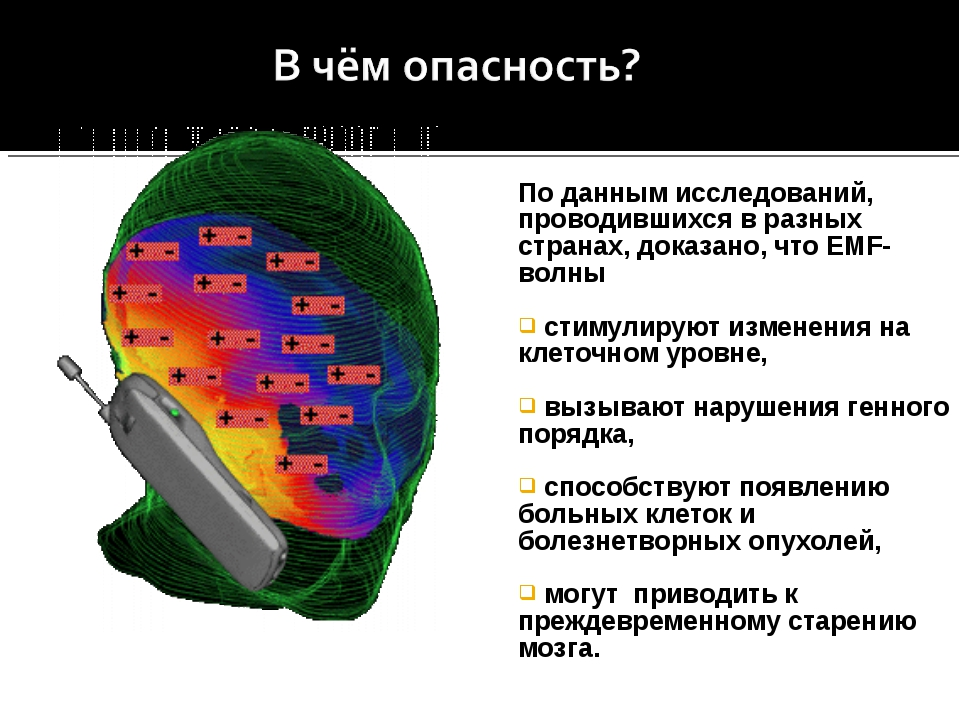 По данным исследований, проводившихся в разных странах, доказано, что EMF-вол...