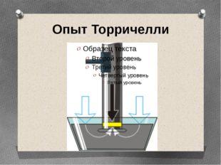 Единицы измерения Паскаль, Па = Н/м2 ммрт.ст. Атмосфера, атм Бар Паскаль, Па
