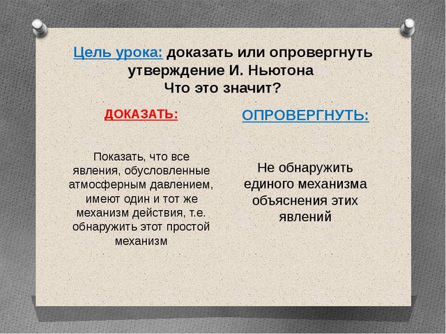 Цель урока: доказать или опровергнуть утверждение И. Ньютона Что это значит?...