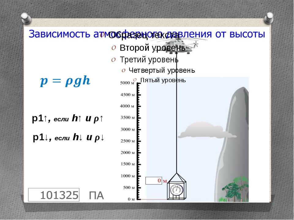 Зависимость внутреннего давления p2↑, если t ↑ и V ↓ p2↓, если t ↓ и V ↑