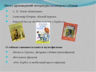 Много произведений литературы посвящены собакам А. П. Чехов «Каштанка» Алек