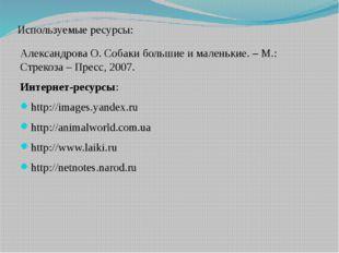 Используемые ресурсы: Александрова О. Собаки большие и маленькие. – М.: Стрек