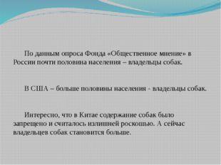 По данным опроса Фонда «Общественное мнение» в России почти половина населе