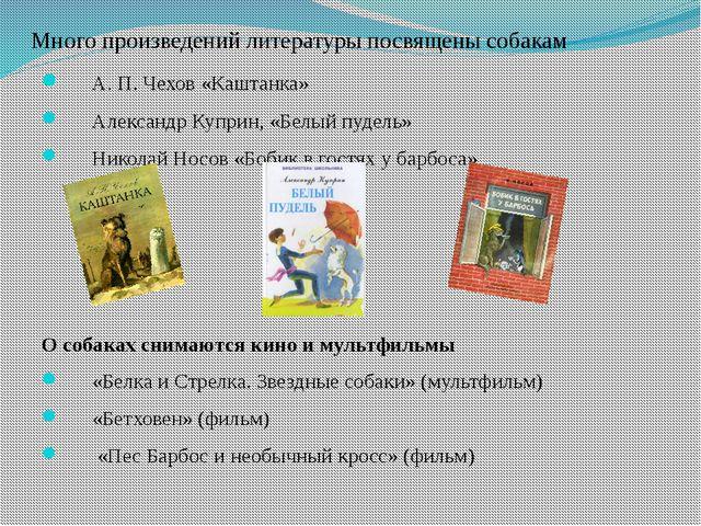 Много произведений литературы посвящены собакам А. П. Чехов «Каштанка» Алек...