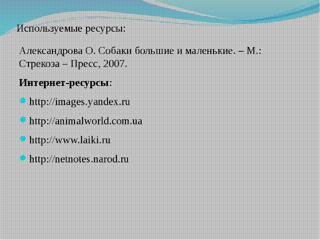 Используемые ресурсы: Александрова О. Собаки большие и маленькие. – М.: Стрек...