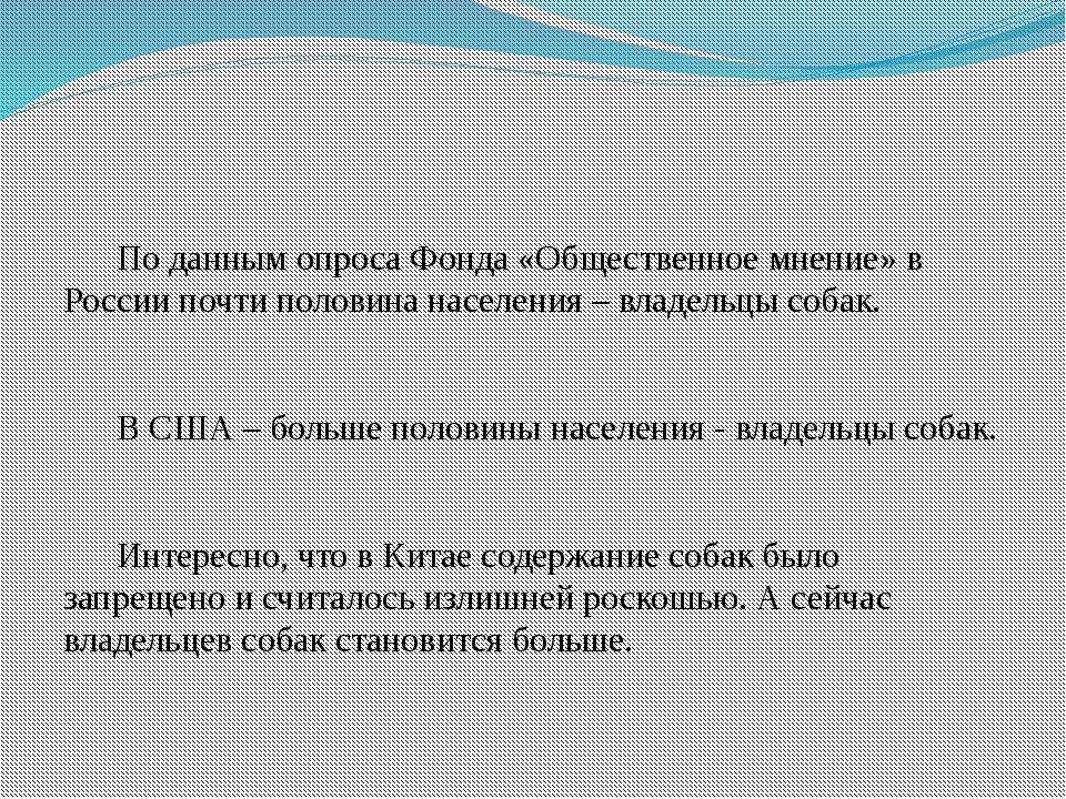 По данным опроса Фонда «Общественное мнение» в России почти половина населе...