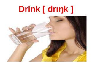 Drink [ drıŋk ]
