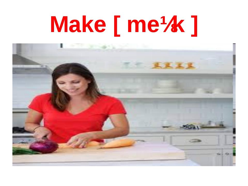 Make [ meɪk ]