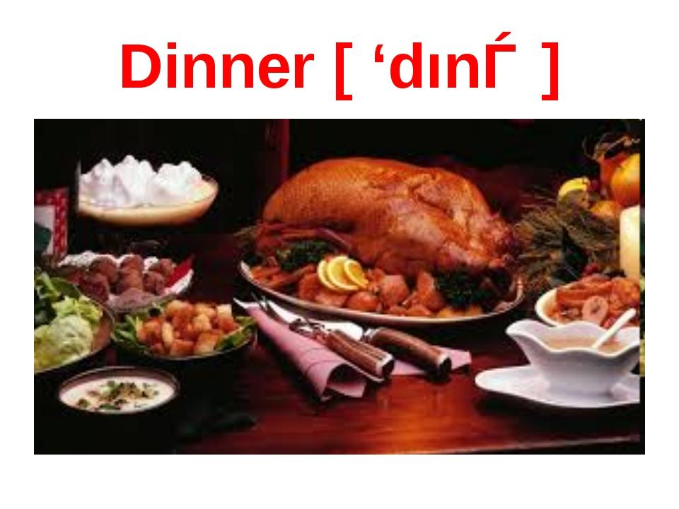 Dinner [ 'dınǝ ]