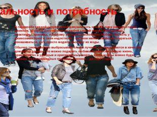 Актуальность и потребность В гардеробе каждой современной девушки есть хотя