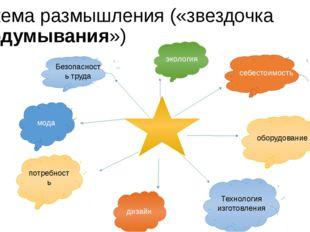 Схема размышления («звездочка обдумывания») себестоимость оборудование Технол