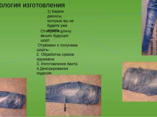 Технология изготовления 1) Берем джинсы, которые вы не будете уже носить. Отм