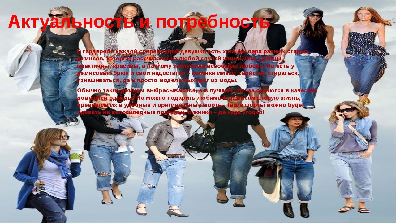 Актуальность и потребность В гардеробе каждой современной девушки есть хотя...