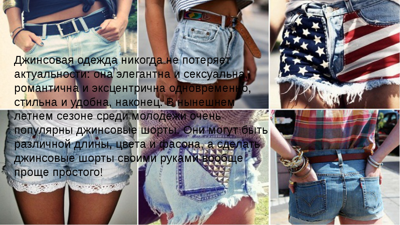 Джинсовая одежда никогда не потеряет актуальности: она элегантна и сексуальн...