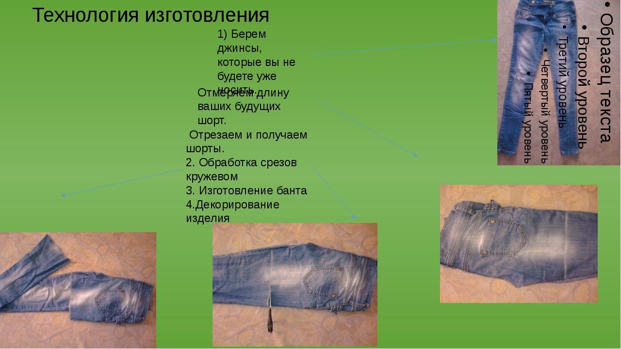 Технология изготовления 1) Берем джинсы, которые вы не будете уже носить. Отм...