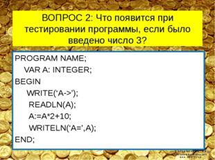 ВОПРОС 2: Что появится при тестировании программы, если было введено число 3?