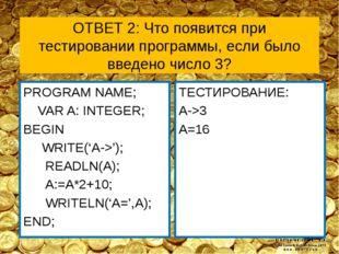 ОТВЕТ 2: Что появится при тестировании программы, если было введено число 3?