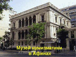 Музей нумизматики в Афинах