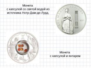 Монета с капсулой со святой водой из источника Нотр-Дам-де-Лурд. Монета с кап