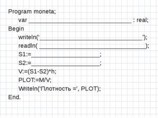 Program moneta; var ______________________________ : real; Begin writeln('___
