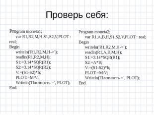 Program moneta2; var R1,A,B,H,S1,S2,V,PLOT : real; Begin writeln('R1,R2,M,H->