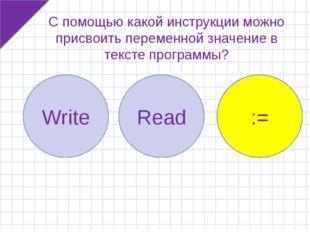 С помощью какой инструкции можно присвоить переменной значение в тексте прогр