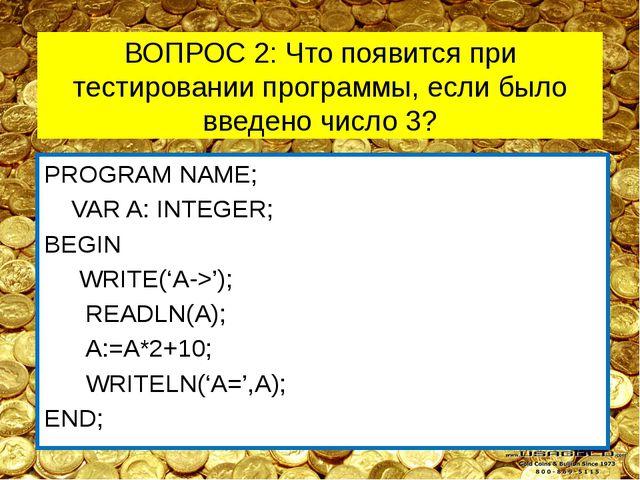ВОПРОС 2: Что появится при тестировании программы, если было введено число 3?...