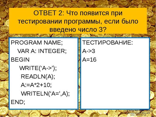 ОТВЕТ 2: Что появится при тестировании программы, если было введено число 3?...