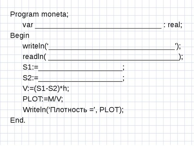 Program moneta; var ______________________________ : real; Begin writeln('___...