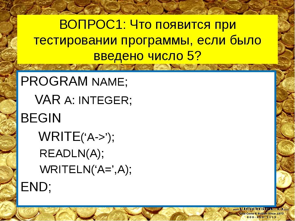 ВОПРОС1: Что появится при тестировании программы, если было введено число 5?...