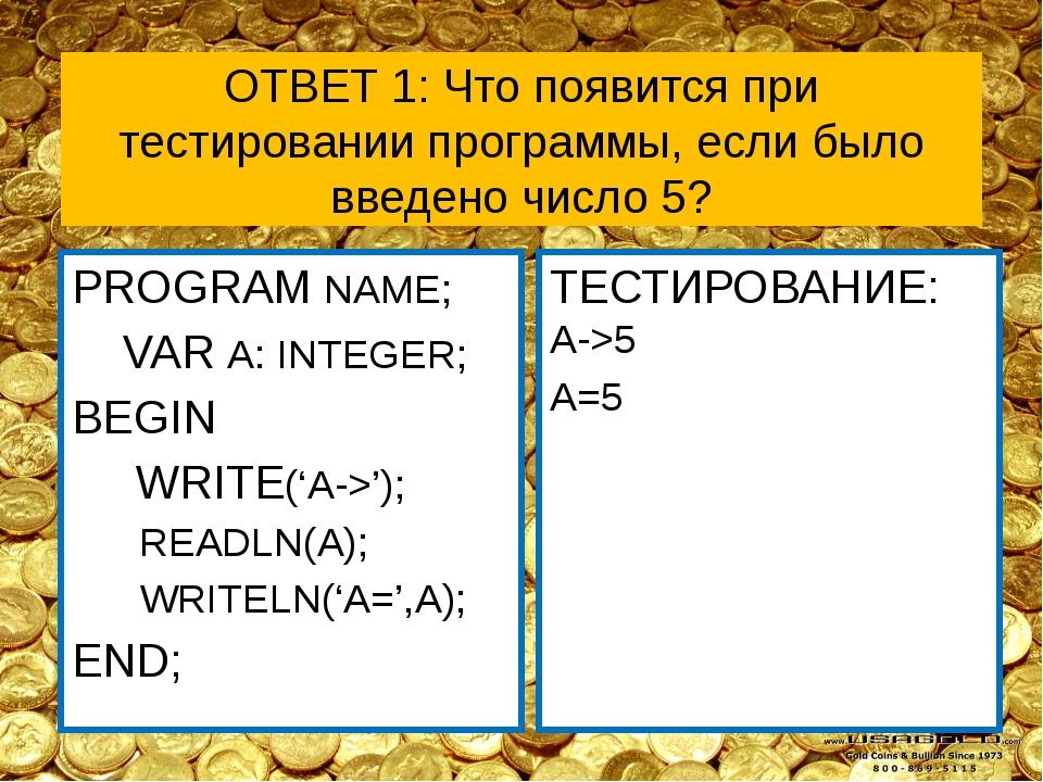ОТВЕТ 1: Что появится при тестировании программы, если было введено число 5?...