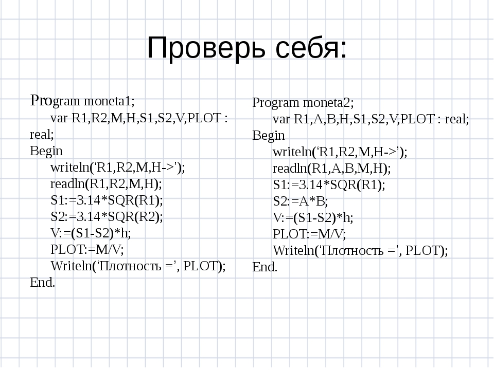 Program moneta2; var R1,A,B,H,S1,S2,V,PLOT : real; Begin writeln('R1,R2,M,H->...