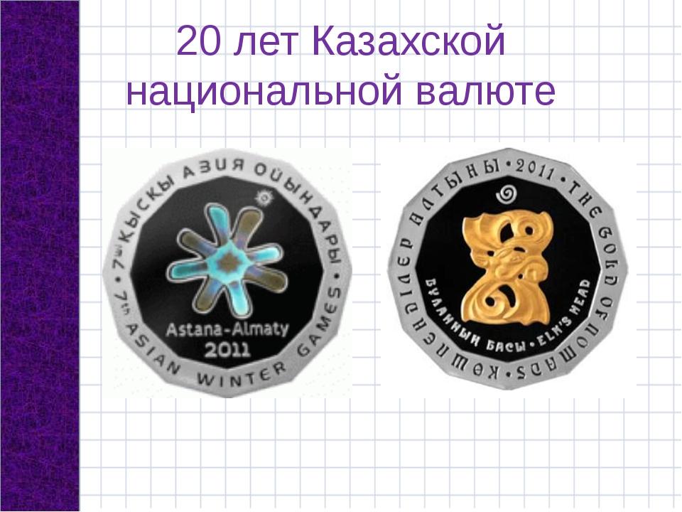 20 лет Казахской национальной валюте