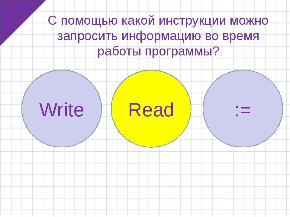 С помощью какой инструкции можно запросить информацию во время работы програм...