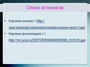 Список источников: Картинка сканера // (http://www.vectors4all.net/preview/c