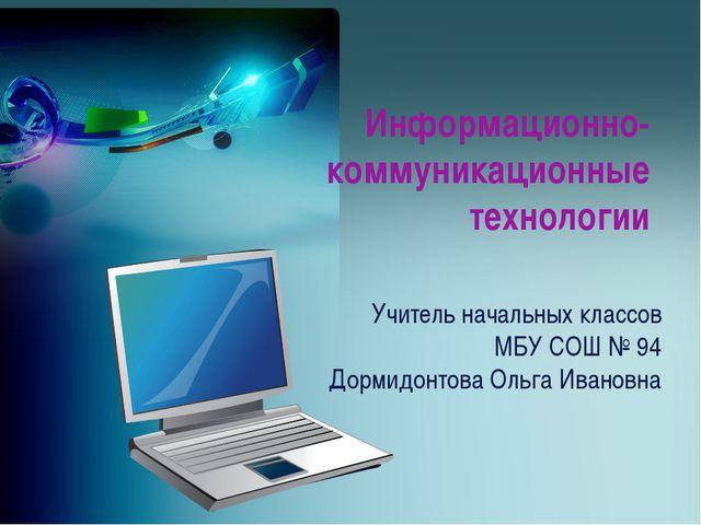 Информационно- коммуникационные технологии Учитель начальных классов МБУ СОШ...