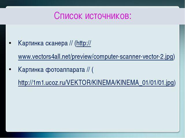 Список источников: Картинка сканера // (http://www.vectors4all.net/preview/c...