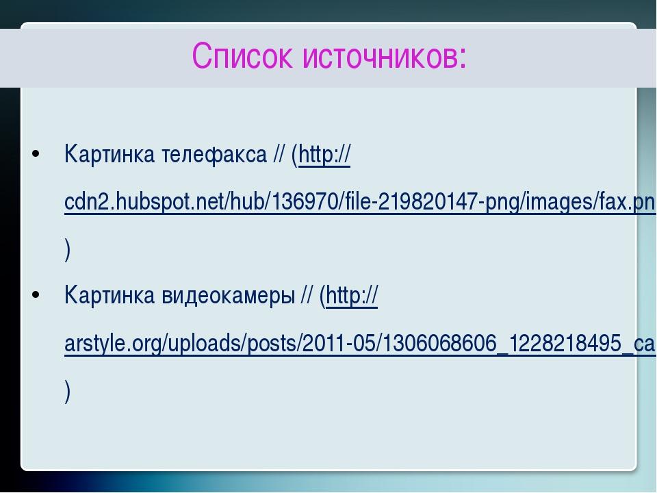 Список источников: Картинка телефакса // (http://cdn2.hubspot.net/hub/136970...