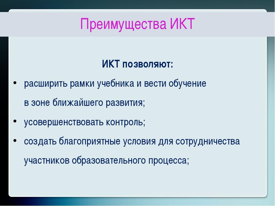 Преимущества ИКТ ИКТ позволяют: расширить рамки учебника и вести обучение в...